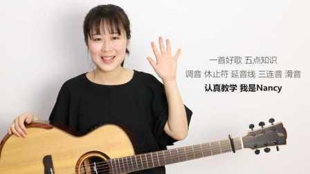 遇见 - 孙燕姿 - Nancy吉他弹唱教学