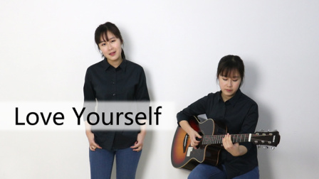 Love Yourself - Nancy Cover吉他翻唱