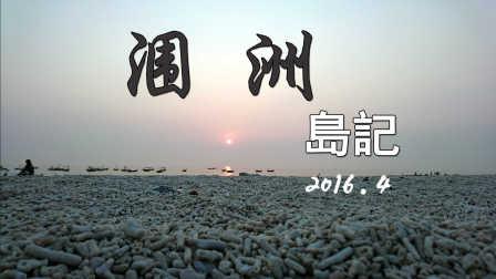 中国最美海岛北海涠洲岛记
