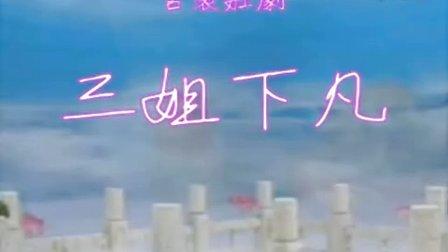 3集广西贵港壮剧:三姐下凡01