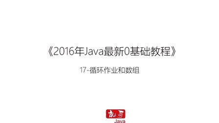 Java语言从入门到精通学习教程第十七节-Java循环作业和数组