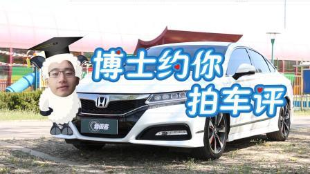 博士约你拍车评 运动B级车注定小众吗 本田思铂睿Si 262