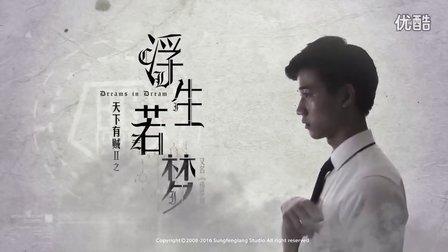 全线跨粤系列の《天下有贼II之浮生若梦》完整片头鉴赏