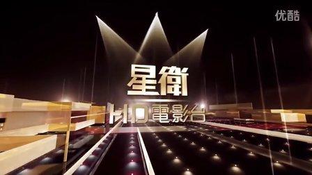 星衛HD電影臺 5月 強片