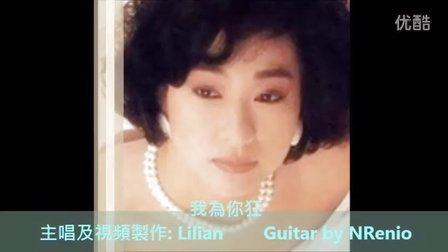 蔣麗萍 我為你狂 - Lilian 歌集