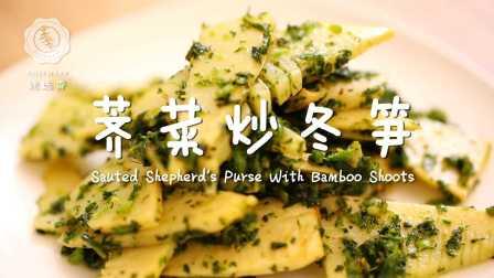 迷迭香:荠菜炒冬笋