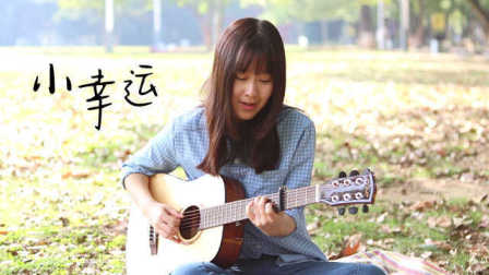 田馥甄《小幸运》 Nancy吉他弹唱