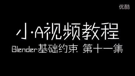 小A简明约束教程第十一集