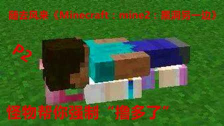 """随去风来《Minecraft:mine2:黑洞另一边》P2 怪物帮你强制""""撸多了"""""""