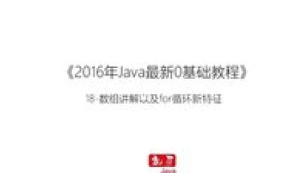 Java语言从入门到精通学习教程第十八节-Java数组和for循环新特征