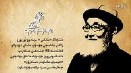 纪念著名《玛纳斯》演唱大师居素甫·玛玛依诞生98周年