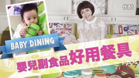 各式好用的婴儿饮食用具介绍