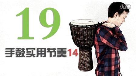 手鼓教学_约珥的手鼓教室 19手鼓实用节奏14