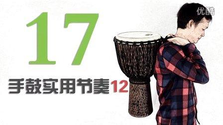 手鼓教学_约珥的手鼓教室 17手鼓实用节奏12