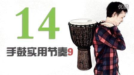 手鼓教学_约珥的手鼓教室 14手鼓实用节奏9