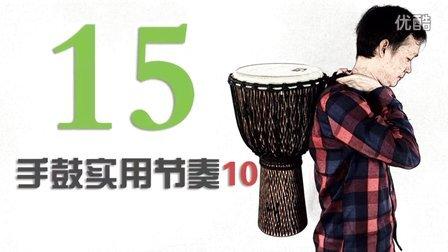 手鼓教学_约珥的手鼓教室 15手鼓实用节奏10
