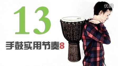 手鼓教学_约珥的手鼓教室 13手鼓实用节奏8