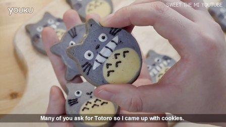 [Jennysta小吃货] 龙猫曲奇 TOTORO COOKIES