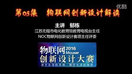 厦门NOC竞赛培训05: 物联网创新设计(郁栋)
