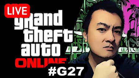 【酷爱娱乐解说】直播GTA5遇上变态杀人魔,老高一怒之下买了个大房子 #G27