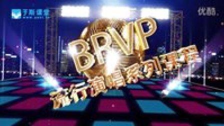 声乐-BRVP流行演唱 00引导片