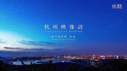 八分钟感受最精致的杭州 杭州映像诗 @程方和程晓 作品