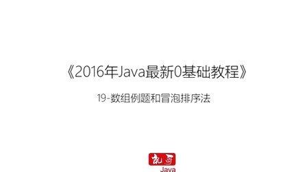 Java语言从入门到精通学习教程第十九节-Java冒泡排序法和数组