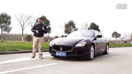 好购汽车 试驾2015款玛莎拉蒂总裁3.0T Q4【049】#汽车测评#