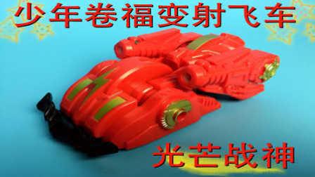 【魔力玩具学校】光芒战神 少年卷福变射飞车开箱试玩评测(1)自动变形玩具魔幻车神机器人爆裂飞车