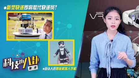 【科技也八卦·第二季】05:无人机快递 机器人手机 LOL妹纸偶遇宋仲基