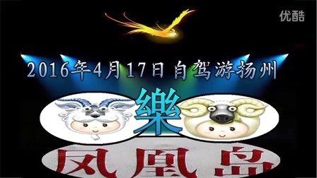 游扬州 凤凰岛生态旅游区(湿地公园)