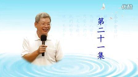 2012原始点马来西亚讲座_21 八版手册修改说明_(超清)1280*720