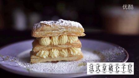 法式拿破仑千层蛋糕