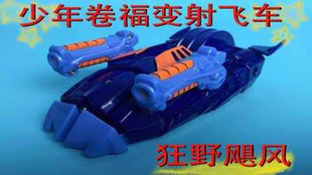 【魔力玩具学校】狂野飓风 少年卷福变射飞车(2)开箱试玩测评 自动变形玩具车机器人爆裂飞车魔幻车神