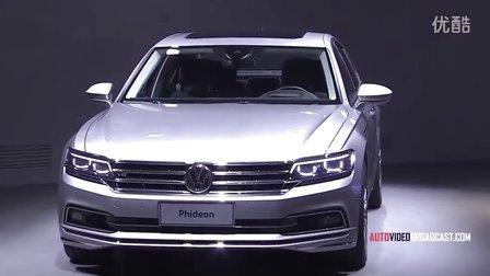 2016北京车展预热 上汽大众PHIDEON实拍