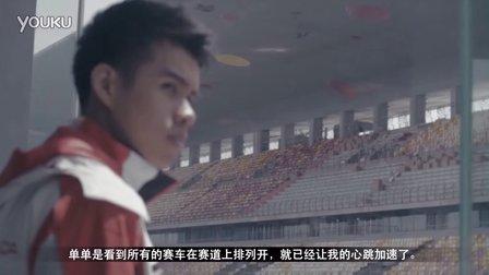 对话车手:保时捷中国青年车手邓立恒梦想起航