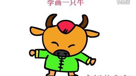 小学生一年级美术课简笔画分步视频——十二生肖:牛