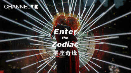[CHANNEL ViE独家呈现]星座奇缘 Enter the Zodiac