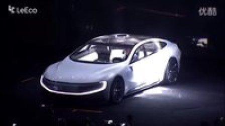 乐视-超级汽车 LeSEE实车震撼亮相 开启生态汽车时代