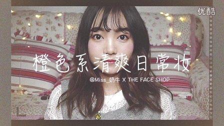 [Miss_奶牛]橙色系清爽日常妆 X The Face Shop