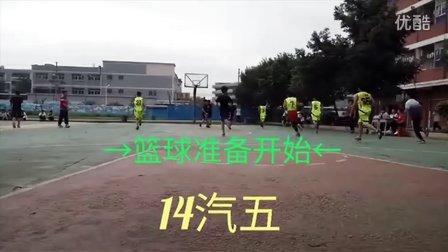 东莞育才职业技术学校14汽修五班篮球赛!搞笑版!配音!叶观灵作品