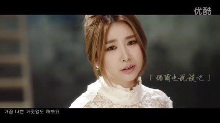 [B.E.G.Asia]JeA - Bad Girl MV(特效中字)