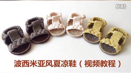 波西米亚风婴儿凉鞋(视频教程)