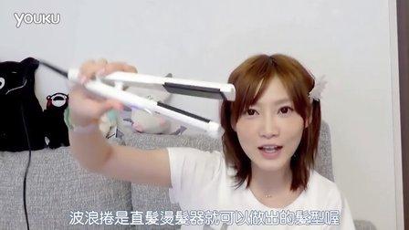 【木下大胃王 2nd channel】用直发烫发器就可以做出波浪卷的作法!