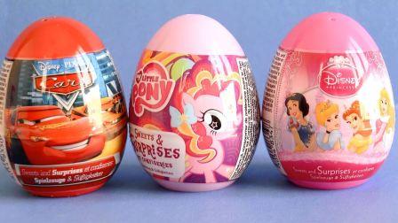 三惊喜蛋 : 反斗車王2 , 迪士尼公主 , 彩虹小馬 - 3 Surprise Eggs - Cars 2, Disney Princess.