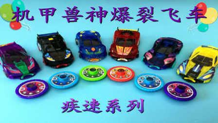 【魔力玩具学校】机甲兽神爆裂飞车—疾速系列6款 自动变形玩具车机器人魔幻车神