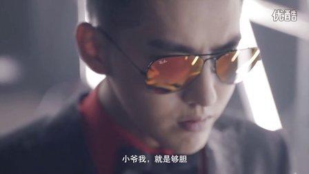 Ray-Ban雷朋 吴亦凡 怕什么