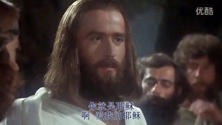 《你就是耶稣》原唱—基督教歌曲