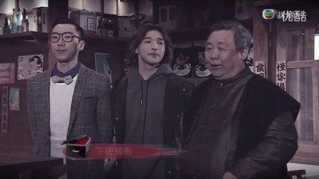 殭 僵 第06集 TVB预告片.720p超清粤语-2016最新香港连续剧电视剧