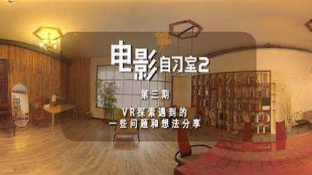 【电影自习室第二季】第三期 VR探索遇到的一些问题和想法分享